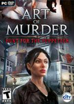 谋杀的艺术2:追捕木偶人