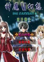 神魔幻想6魔法骑士中文版