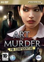 谋杀的艺术:FBI机密