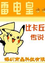 雷电皇比卡丘传说中文版