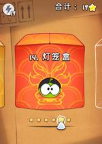 割绳子中国版中文电脑版