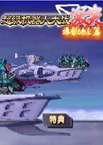 超级机器人大战激突