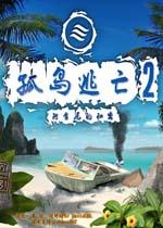 孤岛逃亡2:阿肯尼的秘密汉化中文版