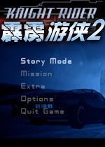 霹雳游侠2(Knight Rider2)硬盘版