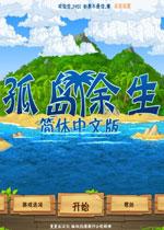 孤岛余生中文版
