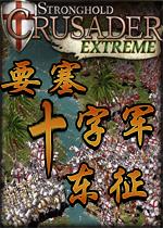 要塞十字军东征汉化中文版