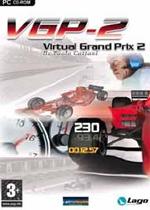 虚拟大赛车2
