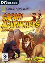 国家地理野外探险:非洲