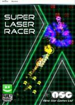 超级镭射赛车(Super Laser Racer)硬盘版