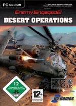 大敌当前2:沙漠行动