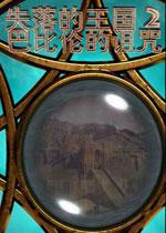 失落的王国2:巴比伦的诅咒