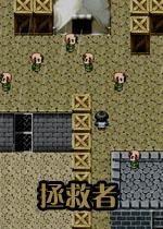 拯救者中文版