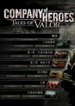 英雄连2013典藏版(Company of Heroes Complete)汉化中文版
