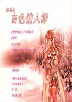 初恋之白色情人节(FirstLove)中文版