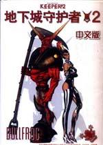 地下城守护者2( Dungeon Keeper 2)中文版