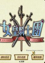 女皇骑士团中文硬盘版
