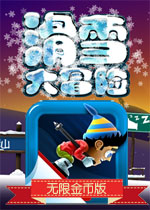 滑雪大冒�U�o限金�虐�(Ski Safari)v2.0.5安卓破解��X版