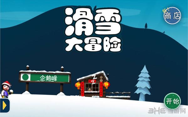 滑雪大冒险电脑版截图0