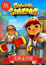 �����ܿ����޽�Ұ�(Subway Surfers)�����ƽ��