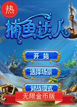 捕鱼达人2无限金币版(Fishing Joy2)破解版