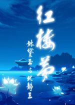 红楼梦林黛玉与北静王中文版