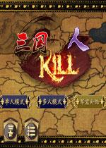 蓝牙三国杀killV1.8.2电脑破解HD版