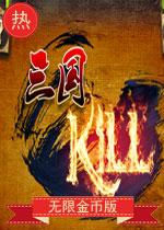 蓝牙三国杀killv1.7无限金币版中文破解版
