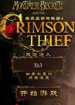 幽灵庄园的秘密4(Mortimer Beckett and the Crimson Thief)中文版