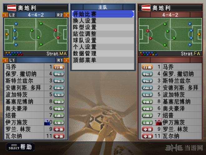实况足球10之WEYX3.3截图2