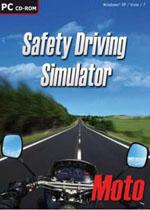 安全驾驶模拟:摩托