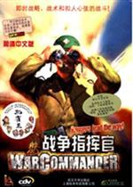 战争指挥官(War Commander)中文版