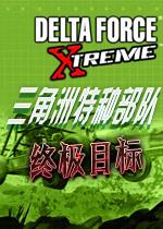 三角洲特种部队7:终极目标V1.6.9中文版