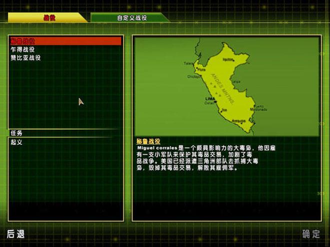 三角洲特种部队7:终极目标截图1
