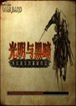 骑马与砍杀光明与黑暗中文破解版v2.176
