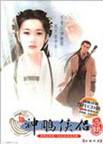 新神雕�b�H中文版