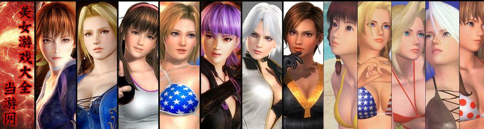 美女游戏大全_3d动漫美女游戏_好玩的性感美女游戏_当游网