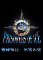 神秘探险:冰雪囚徒(Mystery Expedition: Prisoners of Ice Beta)v1.0破解版