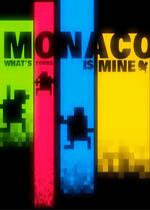 摩纳哥:你的就是我的