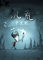 ����(Don't Starve)���ɾ��˹�+����DLC�ƽ��Build 20160902