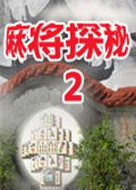 麻将探秘2