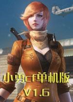小勇cf单机版1.6中文版