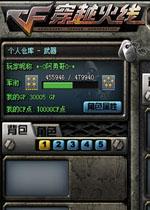 小勇穿越火线v1.2单机版