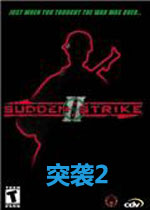 突袭2(Hidden Stroke II)中文版