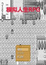 模拟人生RPG