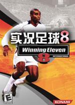实况足球8中超风云中文版v3.0