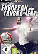 手球模拟:欧洲锦标赛2010(Handball Simulator: European Tournament 2010)硬盘版