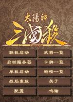 太阳神三国杀金蛇版中文版