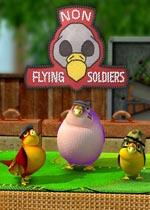 折翼的大兵(Non Flying Soldiers)破解版