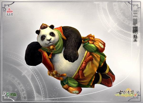 古剑奇谭2竹笋包子杂耍团团长团子3D形象