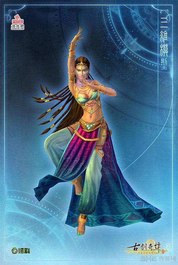 古剑奇谭2西域舞姬3D形象图